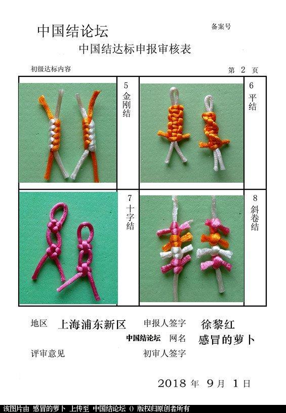 中国结论坛   中国绳结艺术分级达标审核 151944zay7m72tzz7r2qn7
