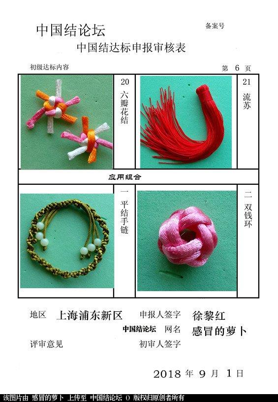 中国结论坛   中国绳结艺术分级达标审核 152010xcl73avhcwbvlbkj