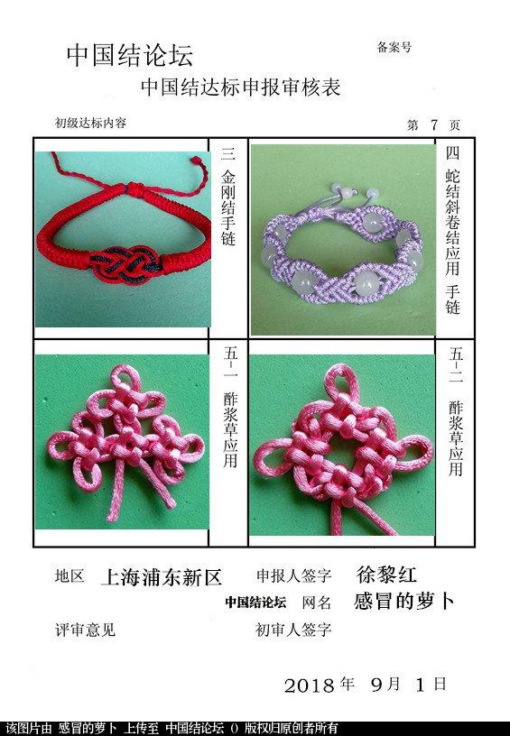 中国结论坛   中国绳结艺术分级达标审核 152016kdbz11voktuduk44
