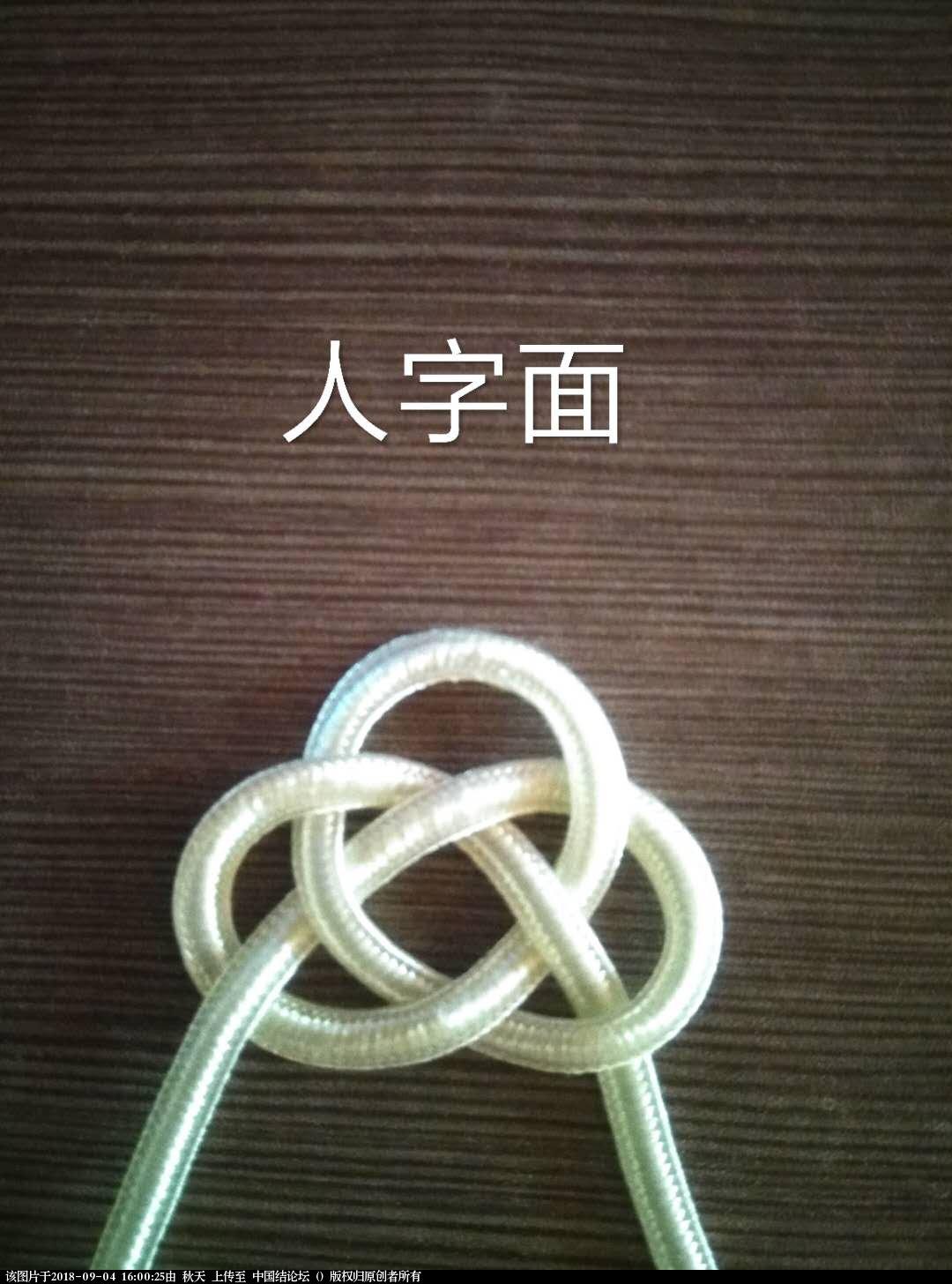中国结论坛 学习中国绳结艺术分级达标-初级大纲  中国绳结艺术分级达标审核 155815qoioivc7uuzoc1oq
