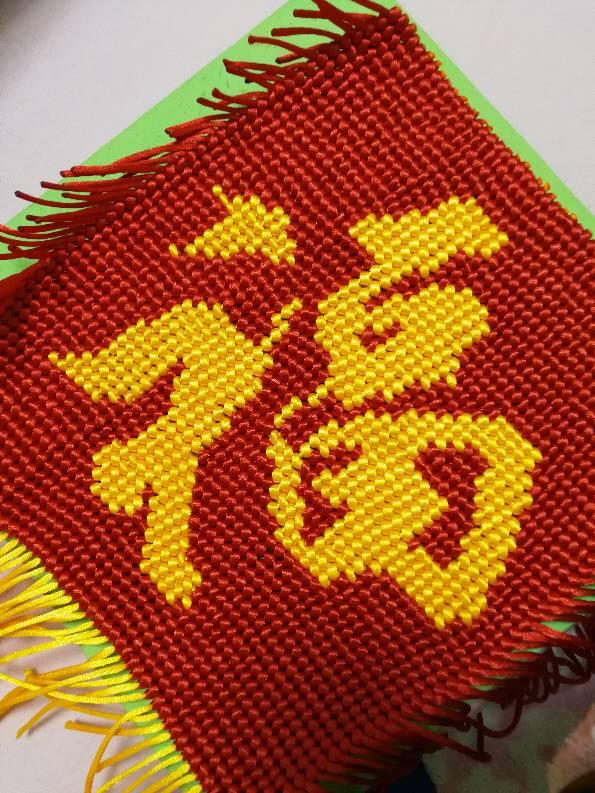 中国结论坛 福  作品展示 122049x7f3u4dojvfdvumd