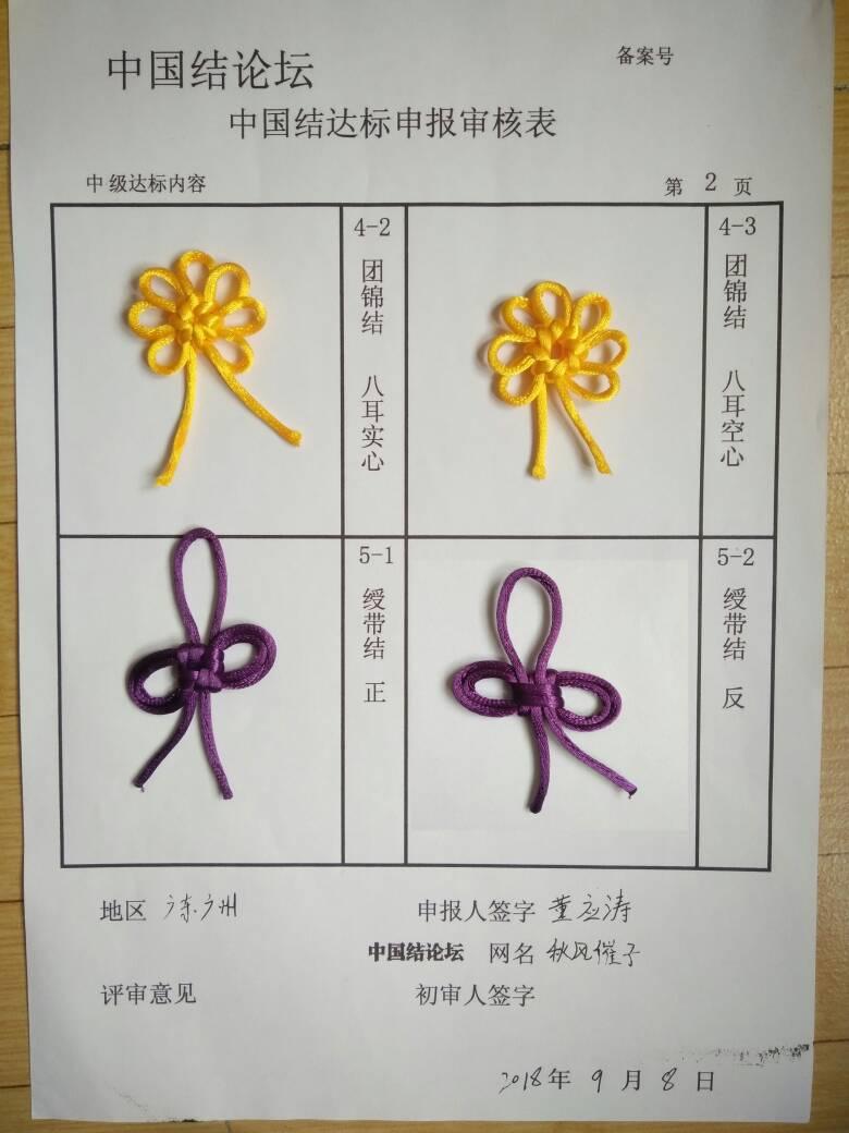 中国结论坛   中国绳结艺术分级达标审核 143702tjmm5jiiynuzu3jm
