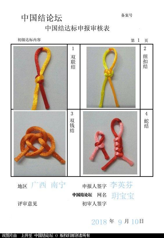中国结论坛 玥宝宝-初级达标申请稿  中国绳结艺术分级达标审核 003828eng66h62hn6xnbz0