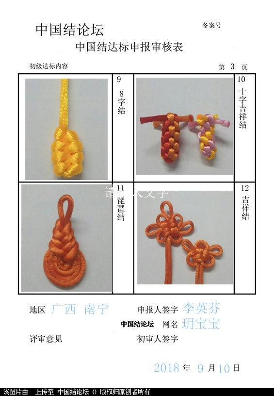中国结论坛 玥宝宝-初级达标申请稿  中国绳结艺术分级达标审核 003920gs60s1i9lya996y9