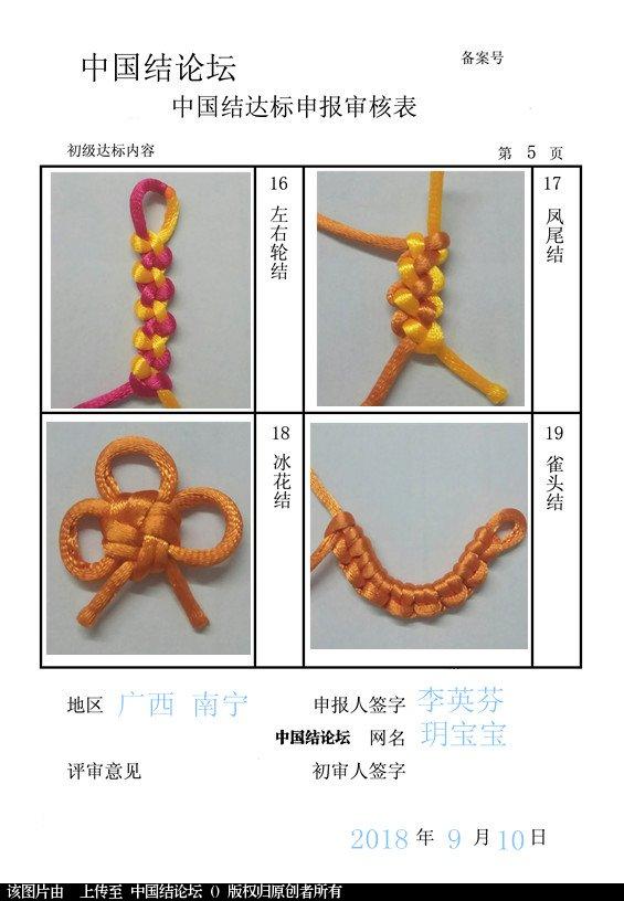 中国结论坛 玥宝宝-初级达标申请稿  中国绳结艺术分级达标审核 003936s344dv2lhy4292z0