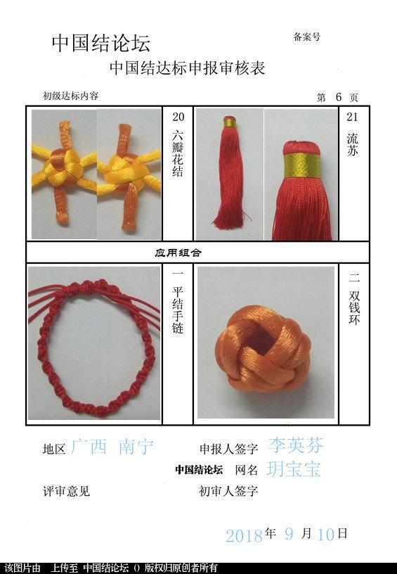 中国结论坛 玥宝宝-初级达标申请稿  中国绳结艺术分级达标审核 003942a38f66fm2jdm6fqg