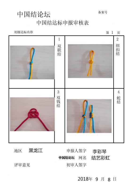中国结论坛 结艺彩虹初级申报稿件  中国绳结艺术分级达标审核 141510ntrlyzk3fffu9amf