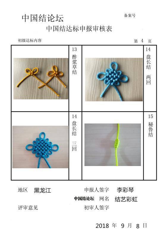 中国结论坛 结艺彩虹初级申报稿件  中国绳结艺术分级达标审核 141511h9hoydxi1e2idh1s