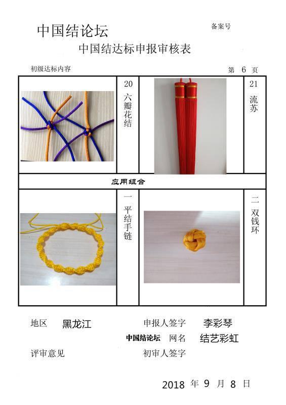 中国结论坛 结艺彩虹初级申报稿件  中国绳结艺术分级达标审核 141511nrboo1g8rhro11a3