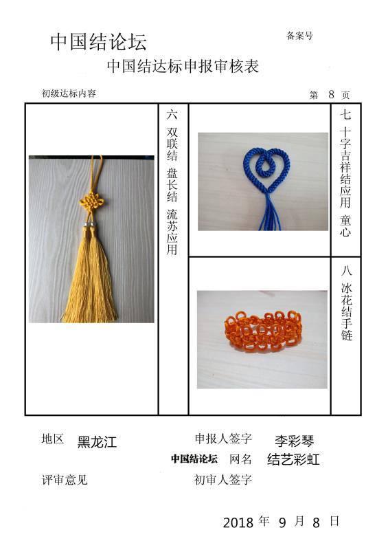 中国结论坛 结艺彩虹初级申报稿件  中国绳结艺术分级达标审核 141511qo93l6t6w6z3llra