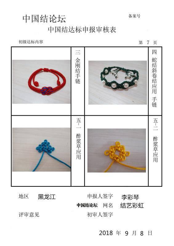 中国结论坛 结艺彩虹初级申报稿件  中国绳结艺术分级达标审核 141511rd01bcopssb1fs9k