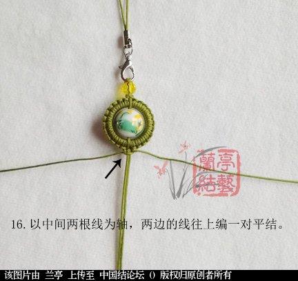 中国结论坛 雀头结手机链(初级)  兰亭结艺 133608xizii8kq7mqq8z7u