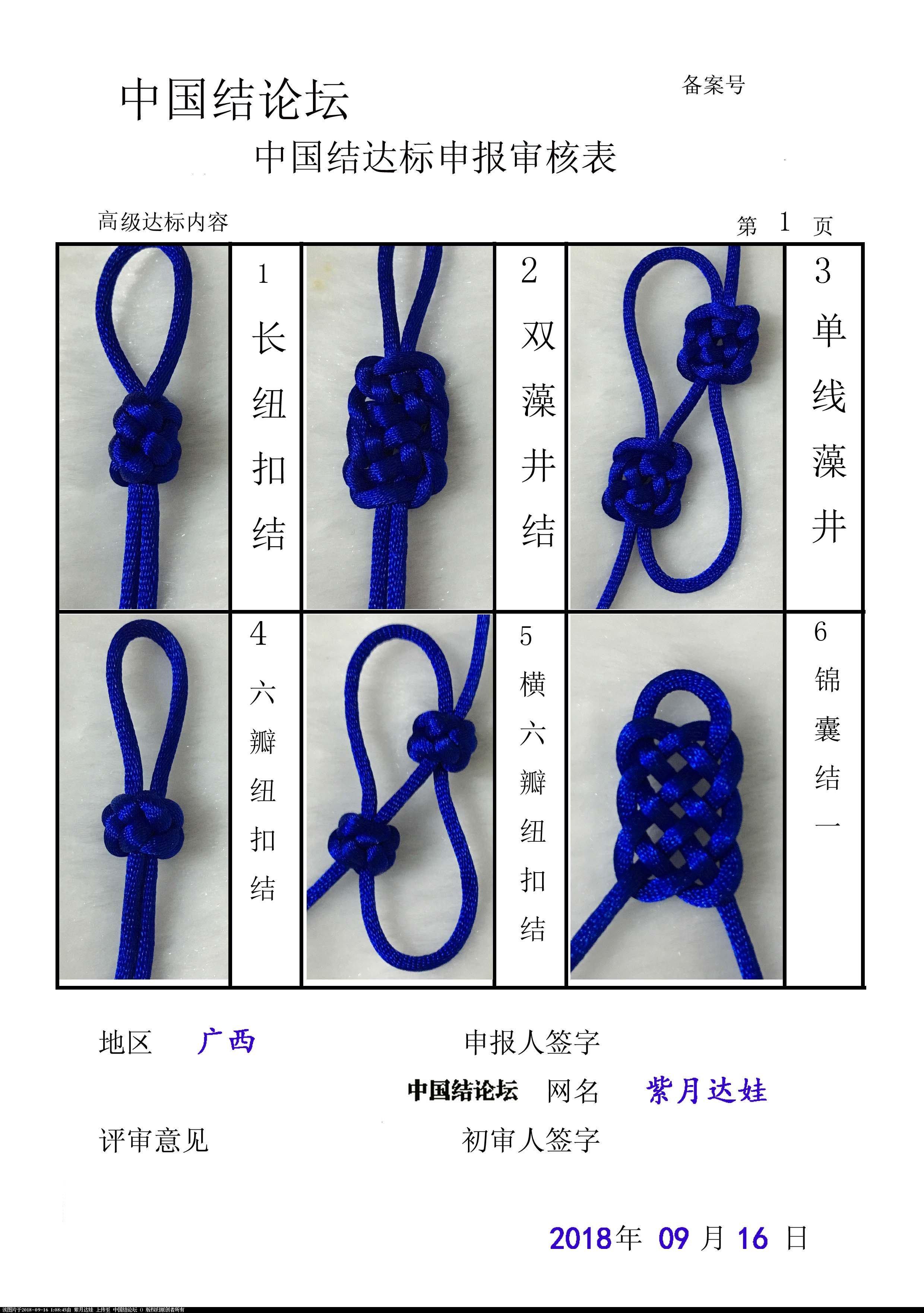 中国结论坛 紫月达娃-高级达标申请稿件  中国绳结艺术分级达标审核 010041gbcga5azfz8ltttc