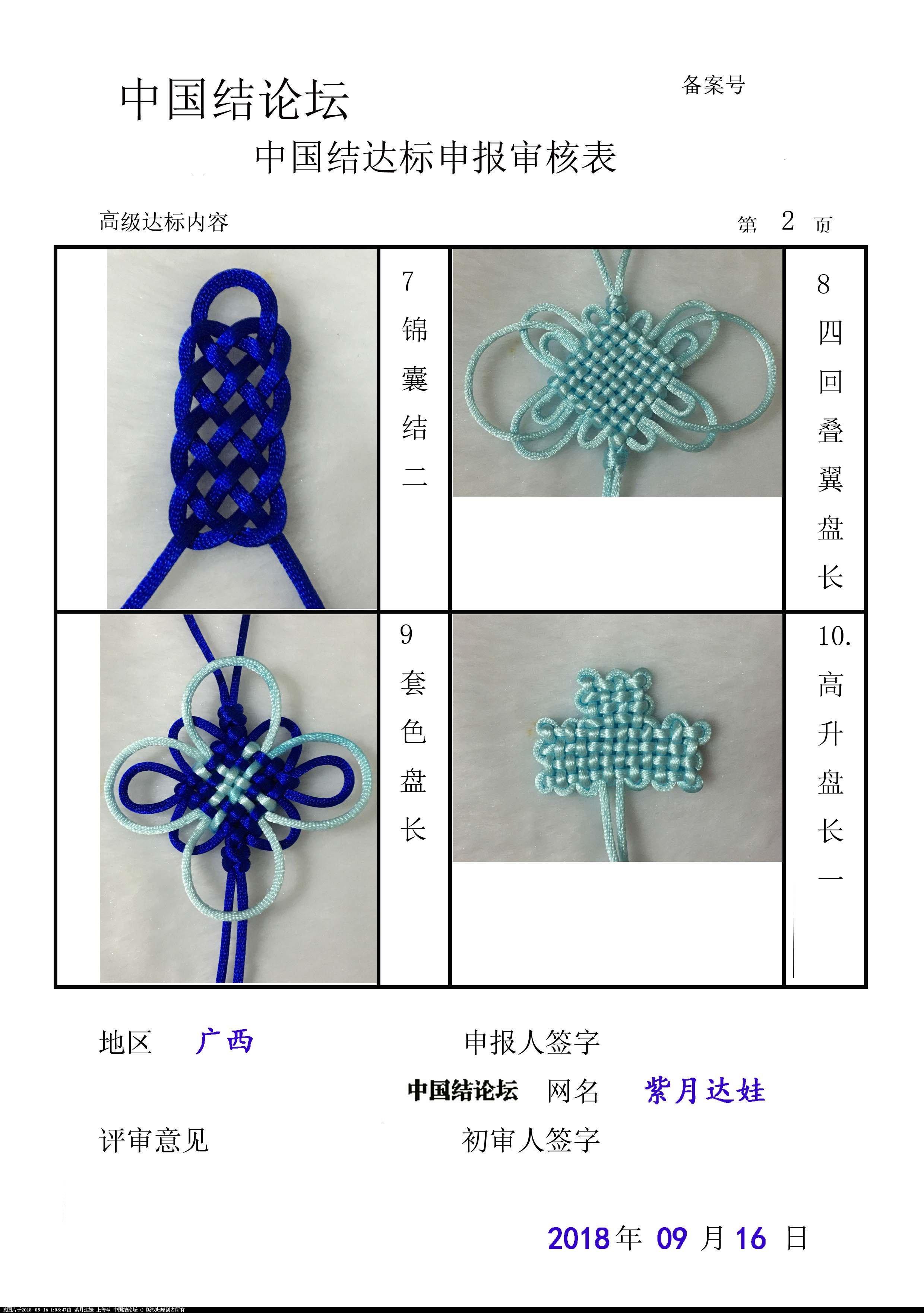 中国结论坛 紫月达娃-高级达标申请稿件  中国绳结艺术分级达标审核 010451j8xdimm5t5d500h5