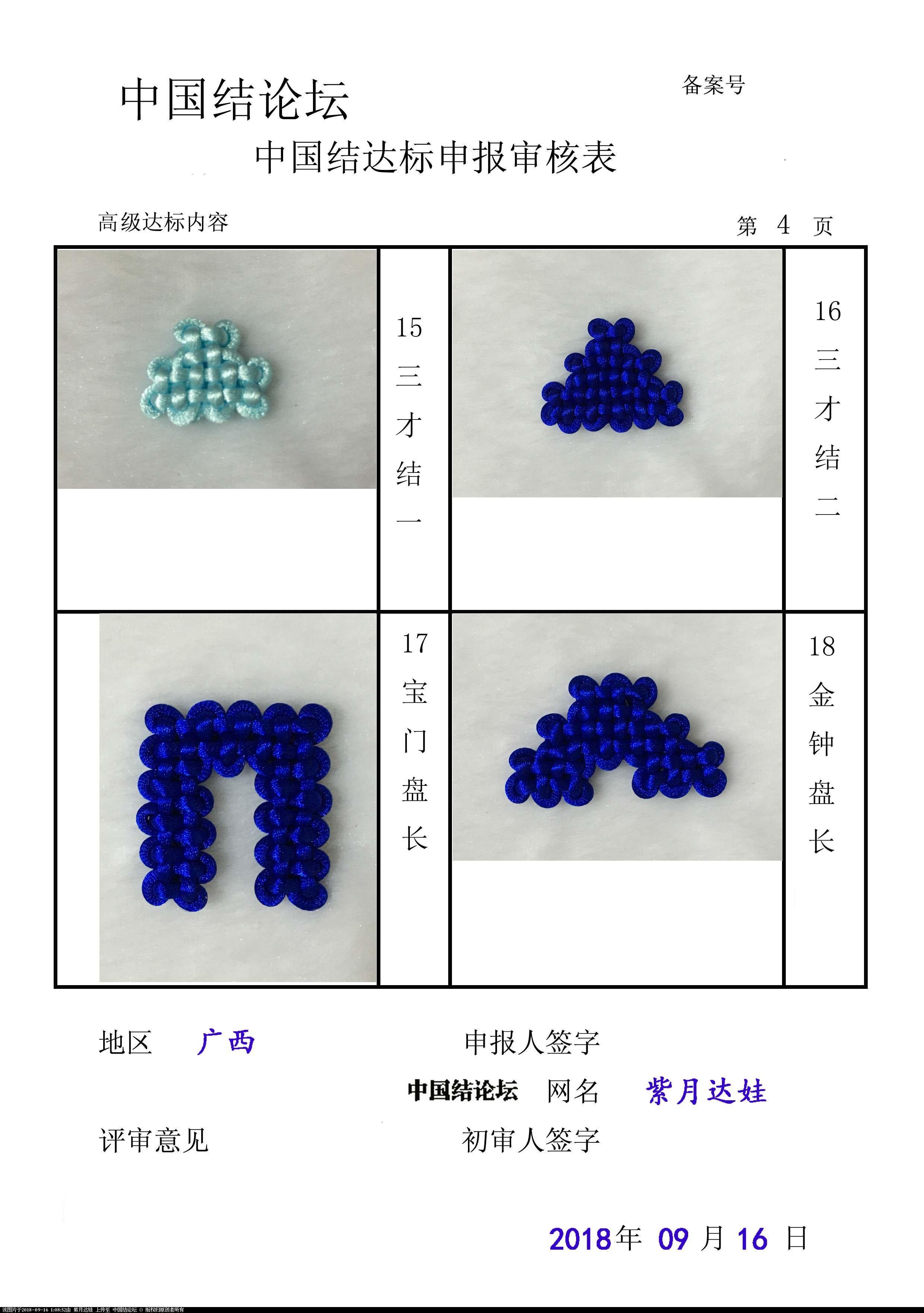 中国结论坛 紫月达娃-高级达标申请稿件  中国绳结艺术分级达标审核 010500ty04003aslcs6l7d