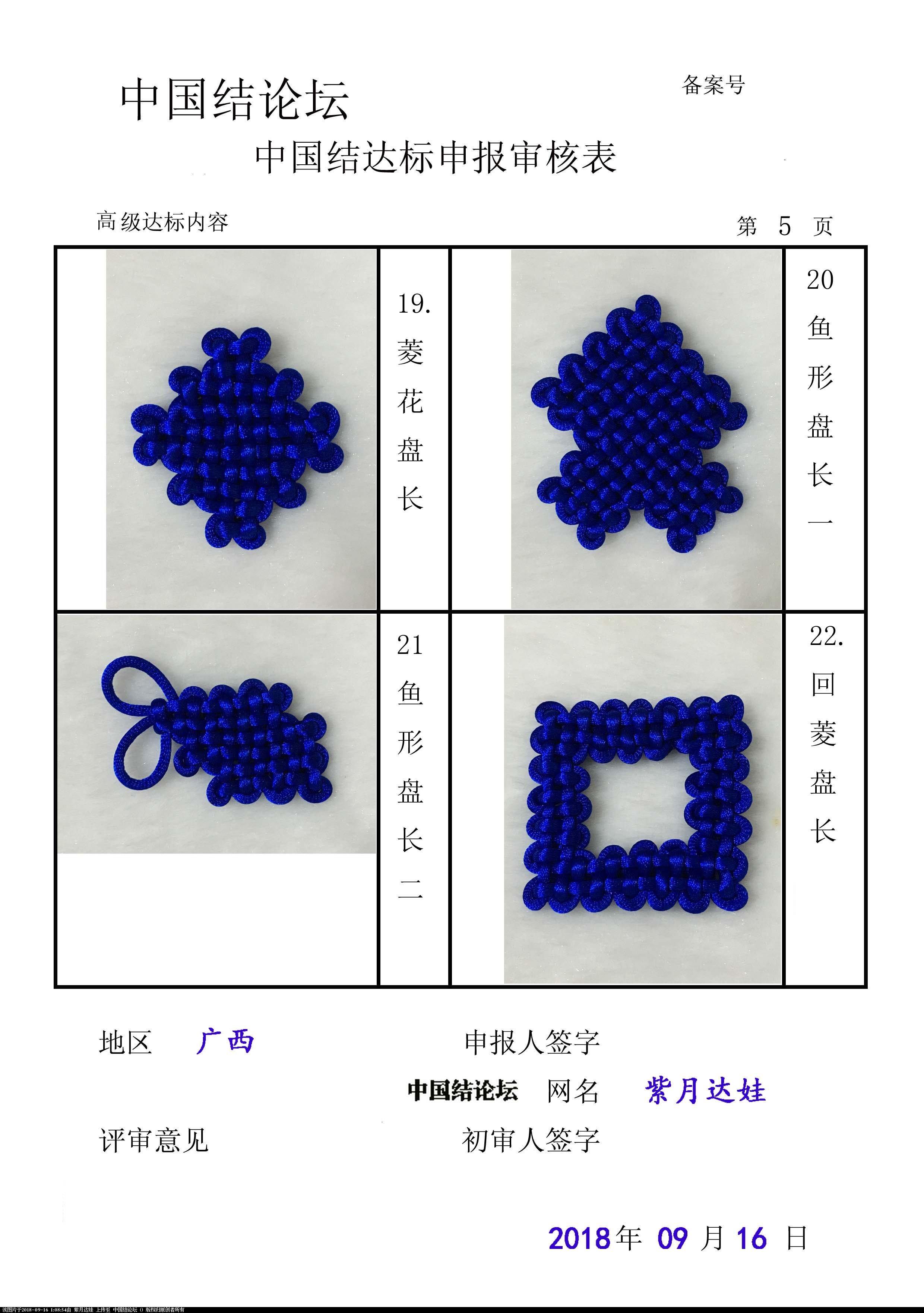 中国结论坛 紫月达娃-高级达标申请稿件  中国绳结艺术分级达标审核 010504af4pn469xp8nb40x
