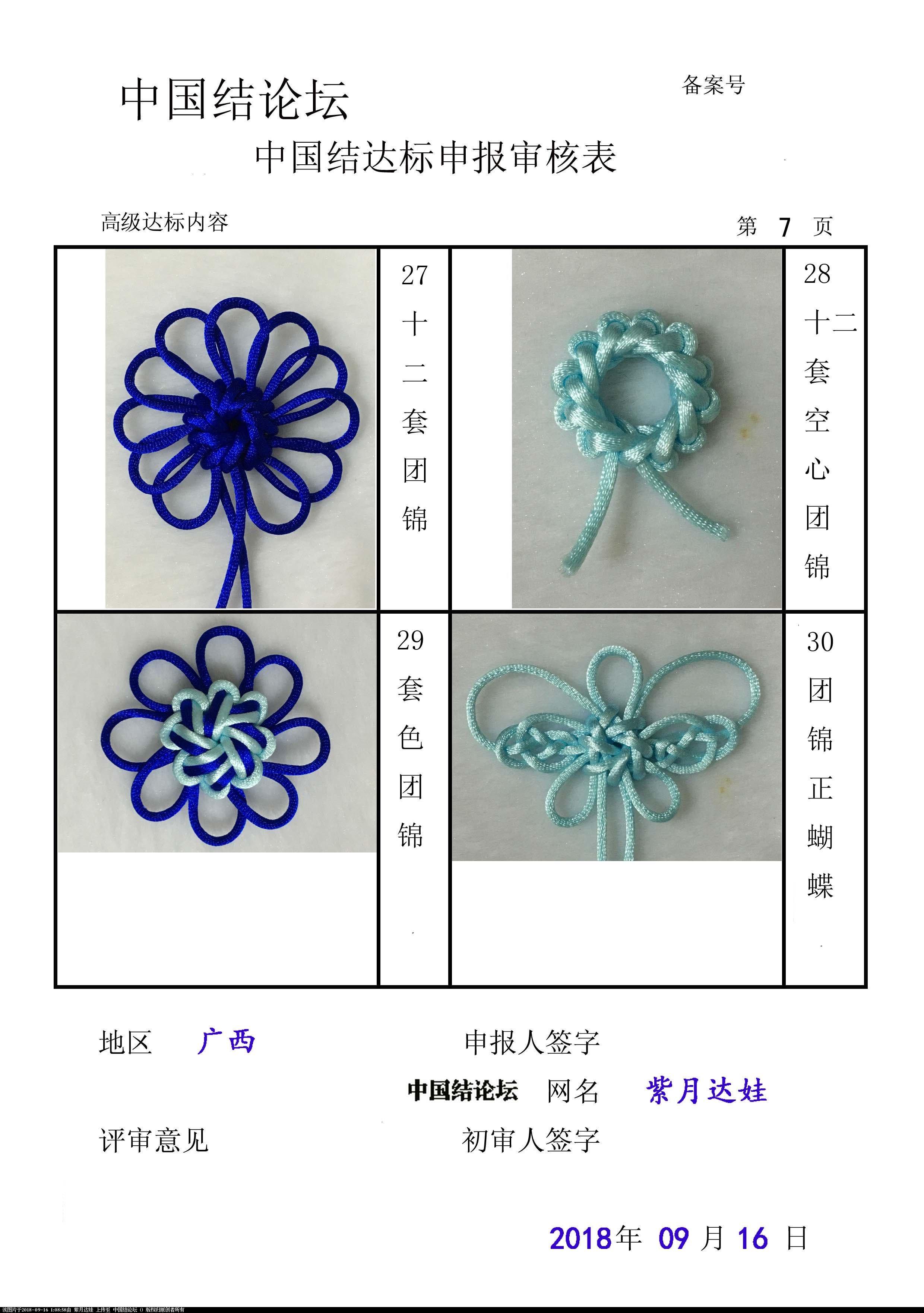 中国结论坛 紫月达娃-高级达标申请稿件  中国绳结艺术分级达标审核 010512unvn3y1g1g1sf21z