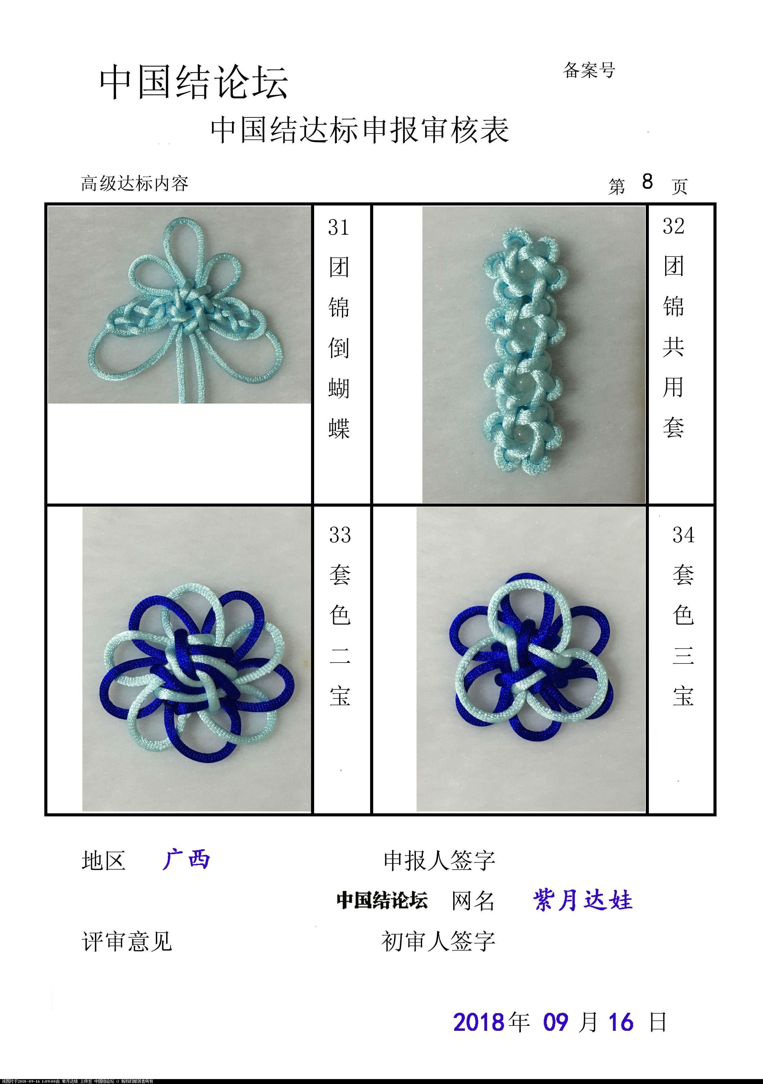 中国结论坛 紫月达娃-高级达标申请稿件  中国绳结艺术分级达标审核 010516yz4d18oaa3jo1nbp
