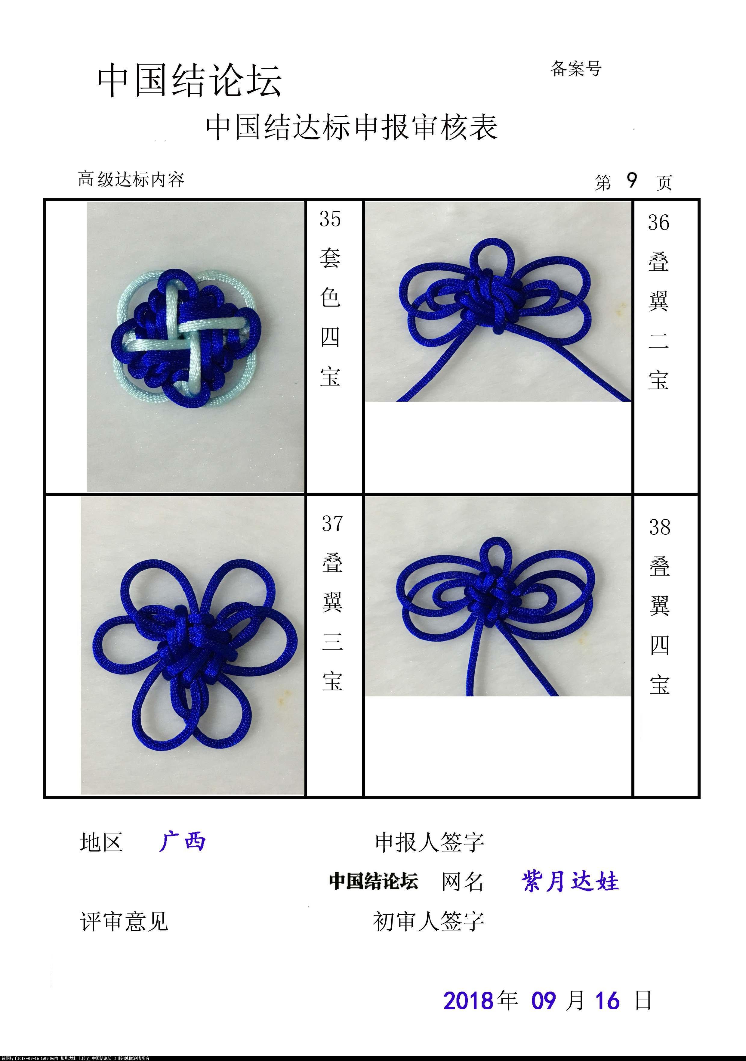 中国结论坛 紫月达娃-高级达标申请稿件  中国绳结艺术分级达标审核 010520upkpk24r33u3cyr4