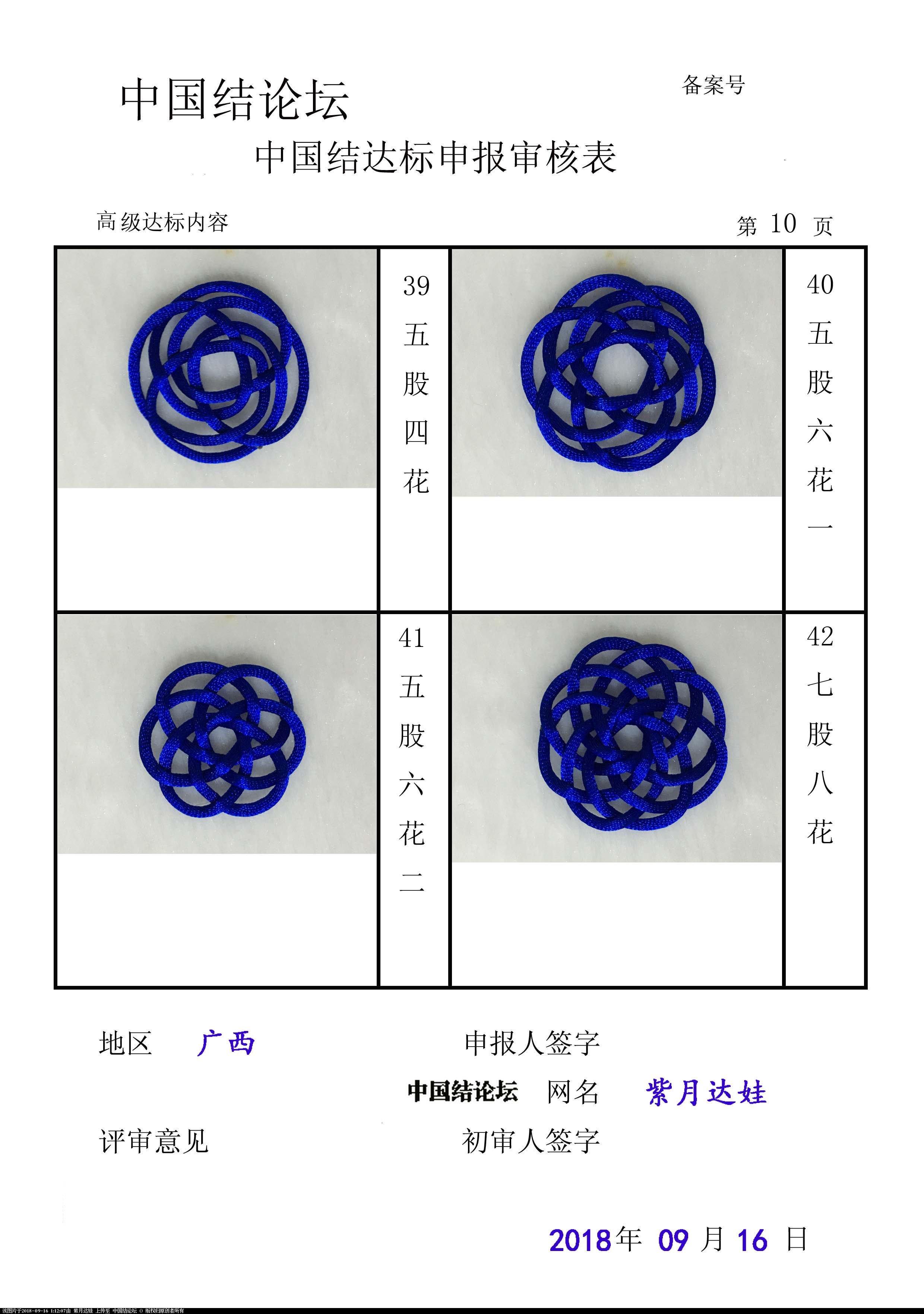中国结论坛 紫月达娃-高级达标申请稿件  中国绳结艺术分级达标审核 011106g38z8dzd39r3ybks
