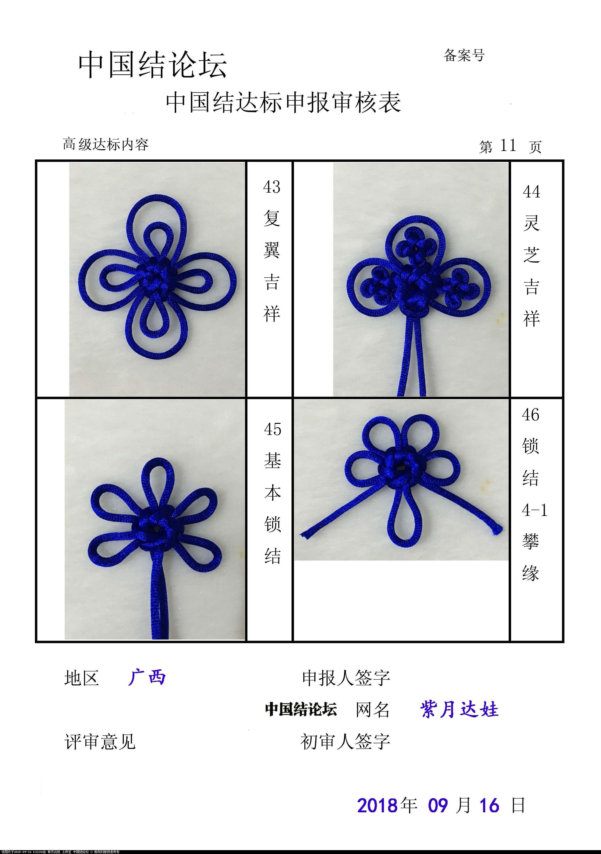 中国结论坛 紫月达娃-高级达标申请稿件  中国绳结艺术分级达标审核 011114v91xmj8dq1bmx9kx