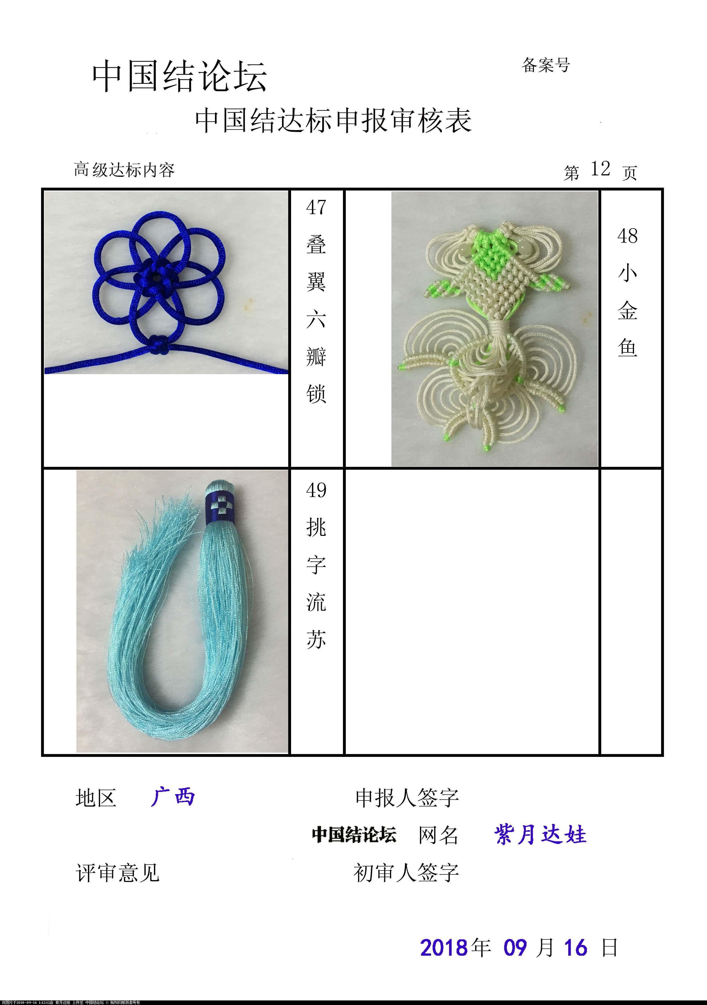 中国结论坛 紫月达娃-高级达标申请稿件  中国绳结艺术分级达标审核 011119tsumxc3ch133x3hg
