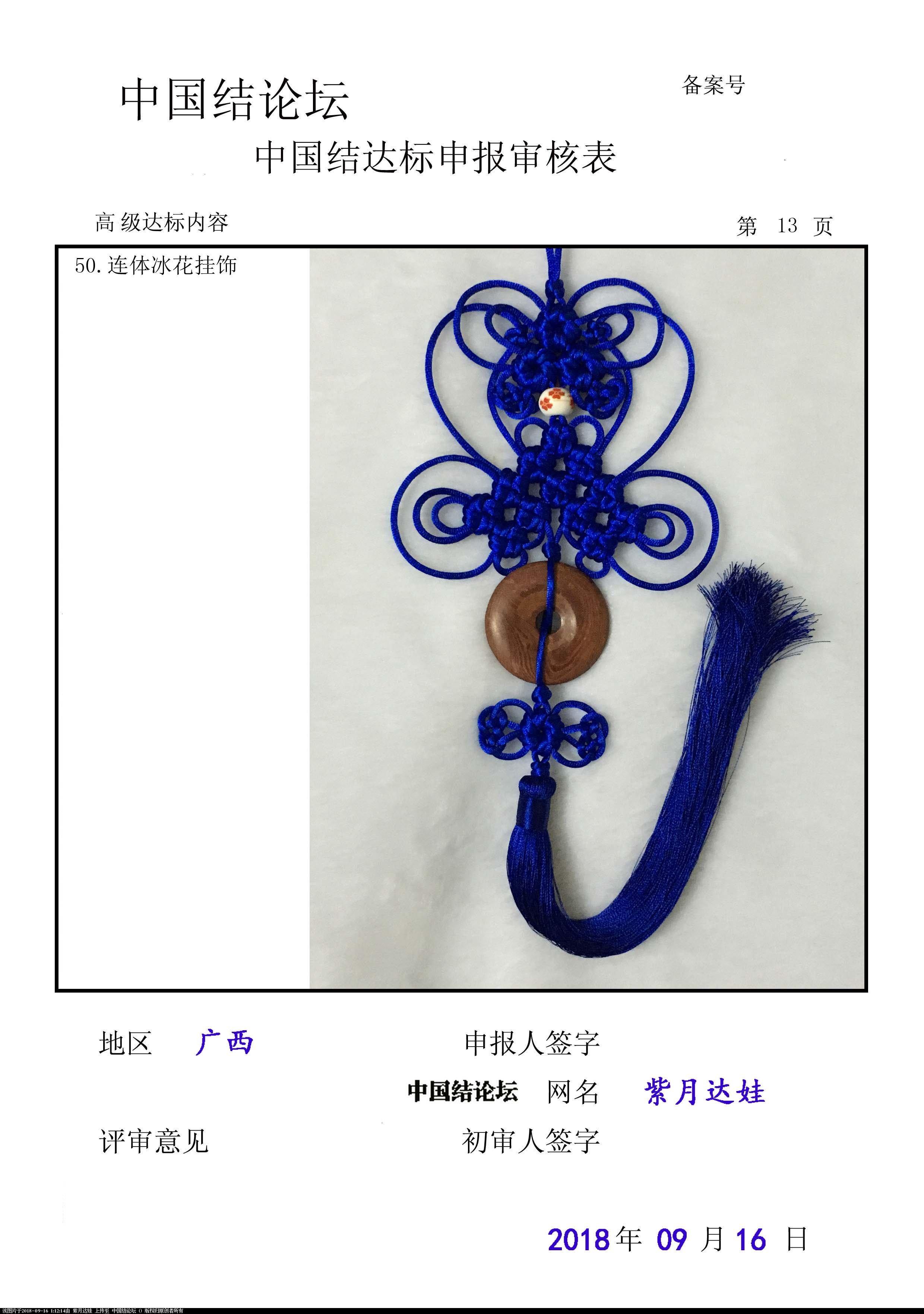 中国结论坛 紫月达娃-高级达标申请稿件  中国绳结艺术分级达标审核 011124zbkg5qq513kzs3zb
