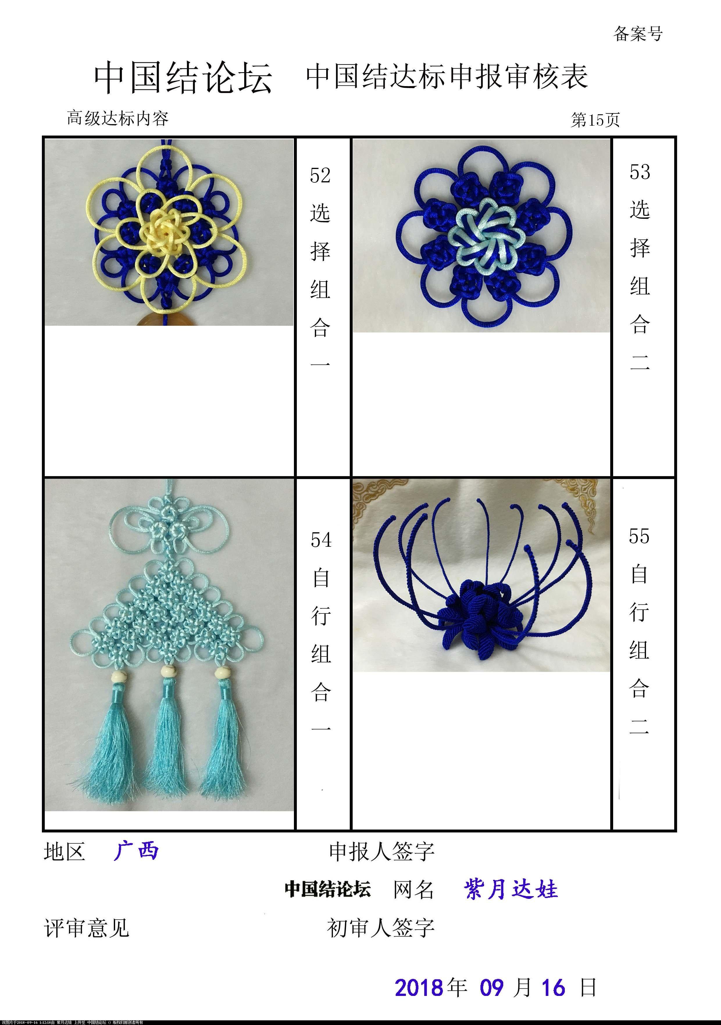 中国结论坛 紫月达娃-高级达标申请稿件  中国绳结艺术分级达标审核 011135wsdvssmrrvffv9sd