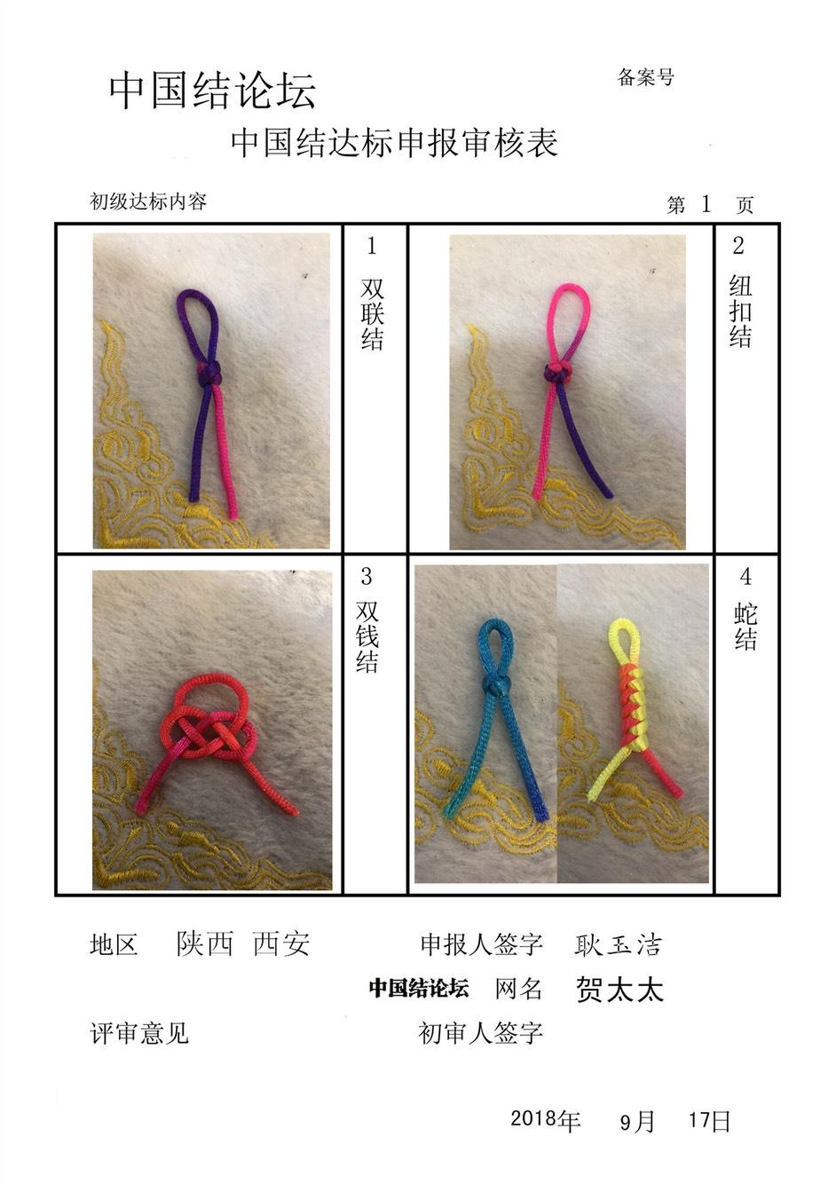 中国结论坛 贺太太初级达标申请稿件  中国绳结艺术分级达标审核 005025f27q9vyn1wn9cz1g