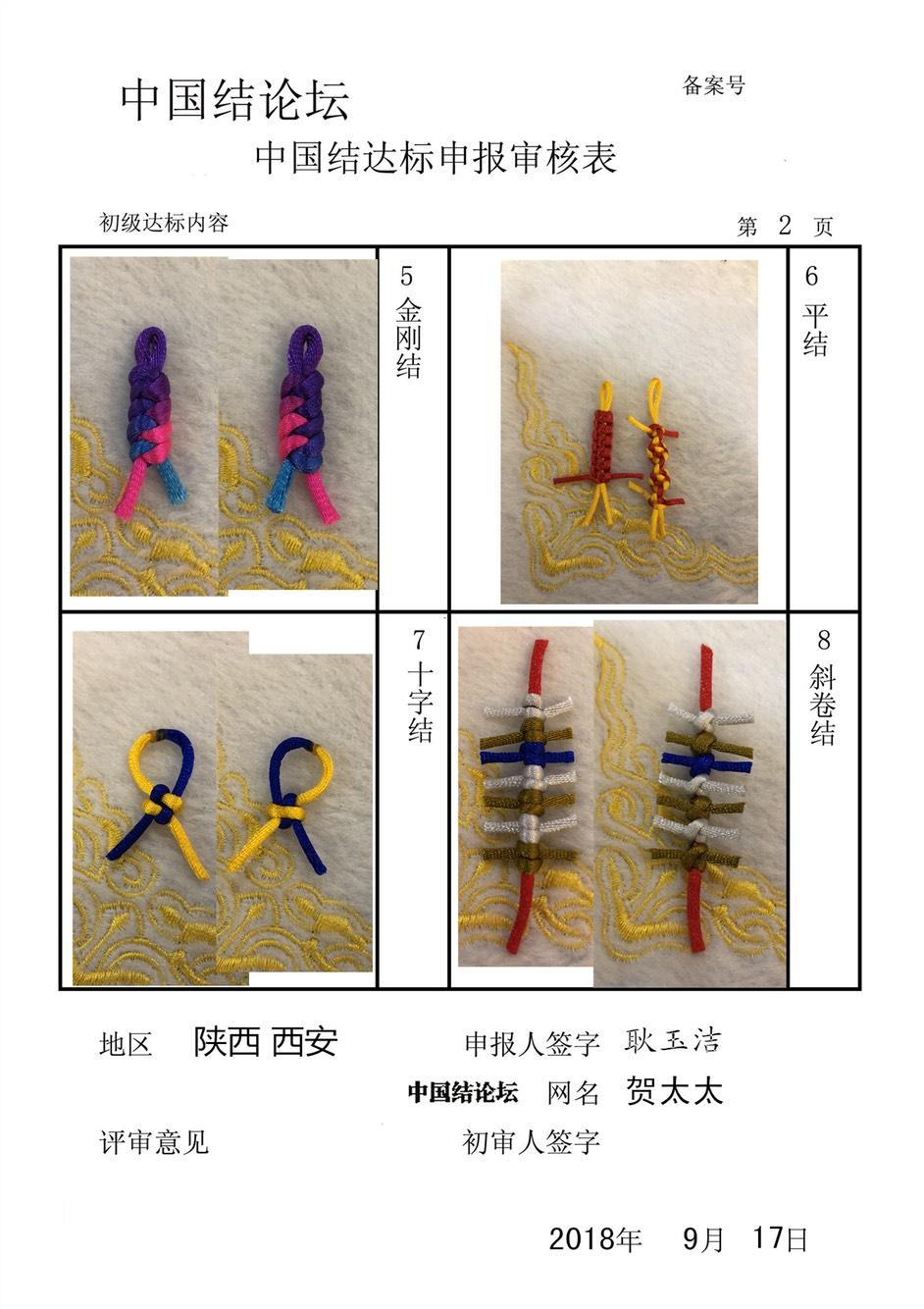 中国结论坛 贺太太初级达标申请稿件  中国绳结艺术分级达标审核 005026vwuw2tt66wegwt81