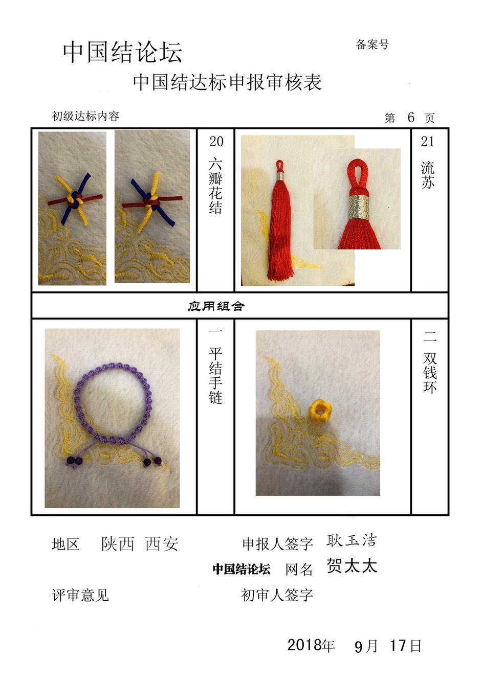 中国结论坛 贺太太初级达标申请稿件  中国绳结艺术分级达标审核 005030da8a9wd0cf6fcxin