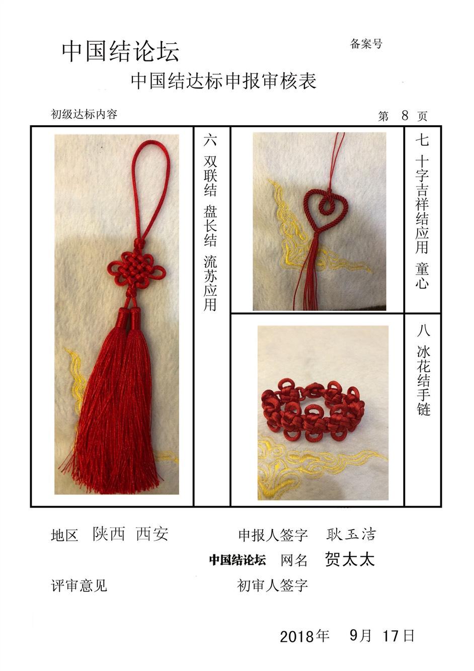 中国结论坛 贺太太初级达标申请稿件  中国绳结艺术分级达标审核 005032m5s1y1ezd2k1t1wk