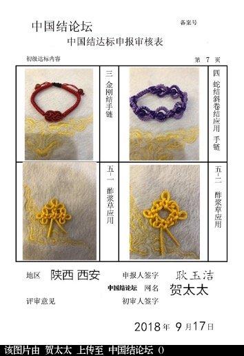 中国结论坛 贺太太初级达标申请稿件  中国绳结艺术分级达标审核