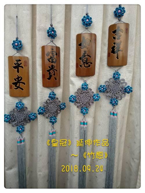 中国结论坛 《皇冠》的延伸作品《竹愿》  作品展示 182315eoeqbq7q7os2zsls