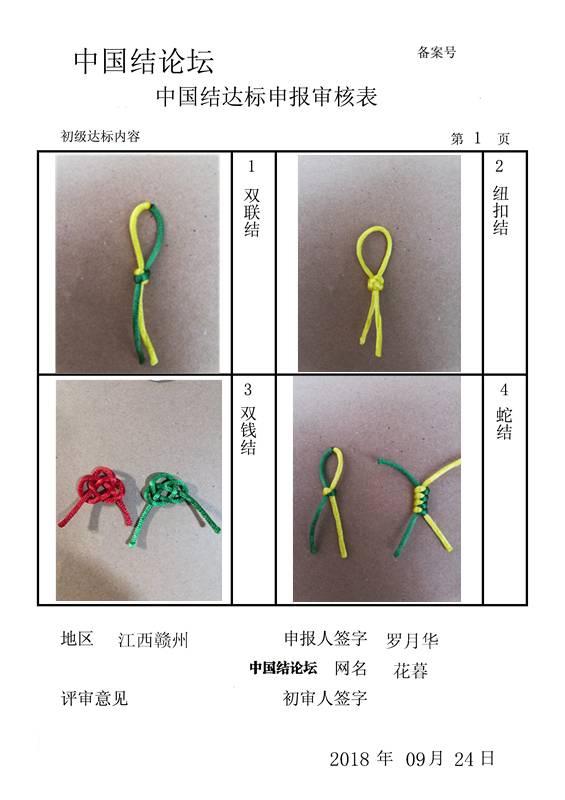 中国结论坛   中国绳结艺术分级达标审核 221135uafhnpuhvunh5zfd