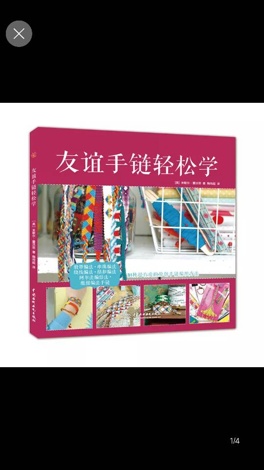 中国结论坛 想问一下这本书是否值得购买  结艺互助区 091911b364iii3ex3cxcic