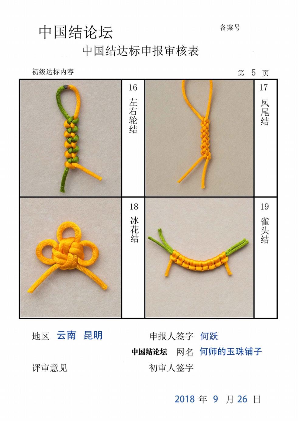 中国结论坛 何师的玉珠铺子——初级达标审核稿件  中国绳结艺术分级达标审核 151329kwp6qaiwh11p1qla