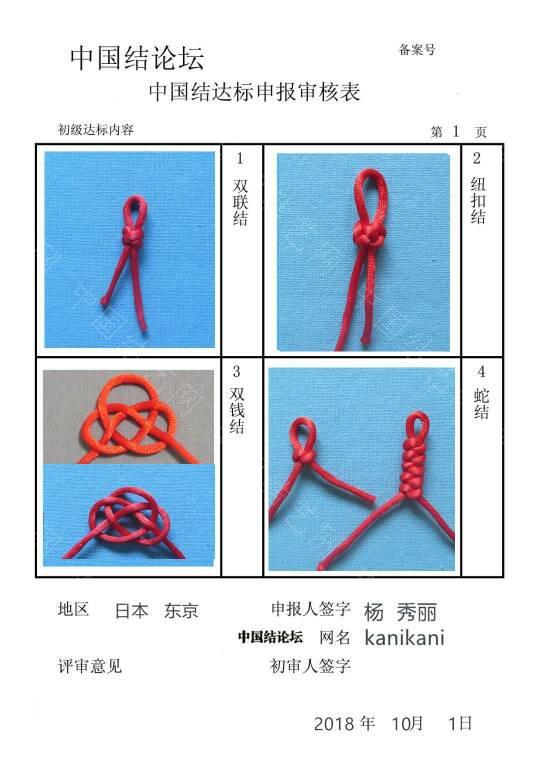 中国结论坛 kanikani—初级达标申请稿件  中国绳结艺术分级达标审核 075308itjggb5w7boquffq