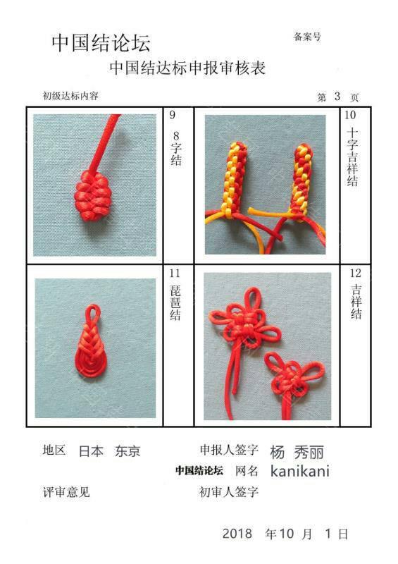 中国结论坛 kanikani—初级达标申请稿件  中国绳结艺术分级达标审核 075309ujj44scgdbzrcjs4