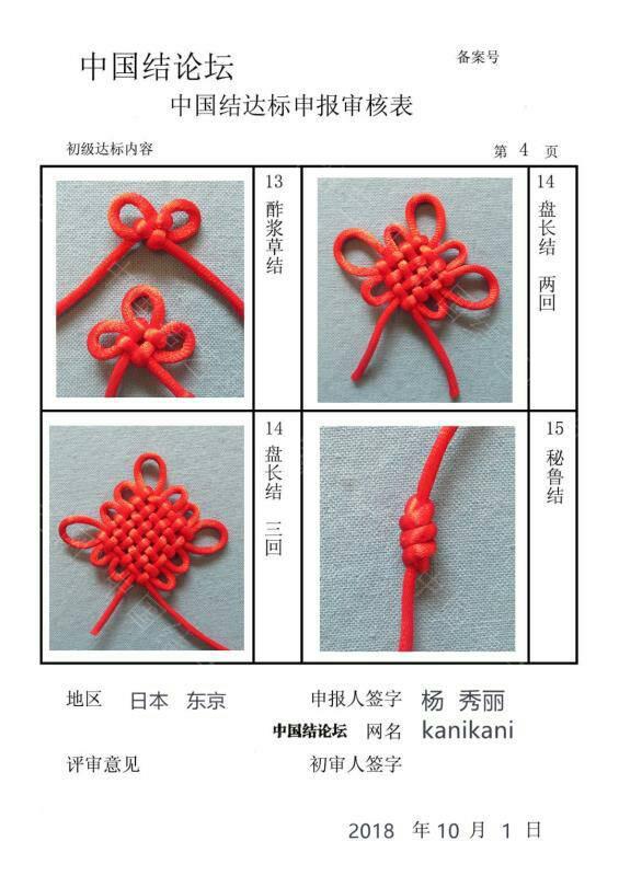 中国结论坛 kanikani—初级达标申请稿件  中国绳结艺术分级达标审核 075310xz3n0o254yyd2eko