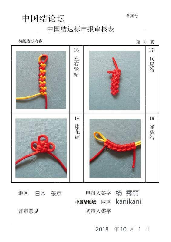 中国结论坛 kanikani—初级达标申请稿件  中国绳结艺术分级达标审核 075311fmiazgnu6mg8m6zi