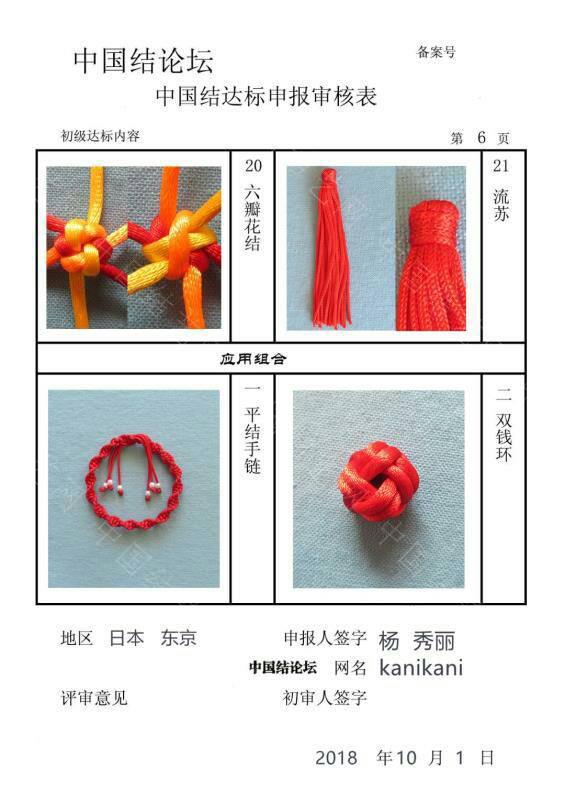 中国结论坛 kanikani—初级达标申请稿件  中国绳结艺术分级达标审核 075311p6y615xlf6ziq565