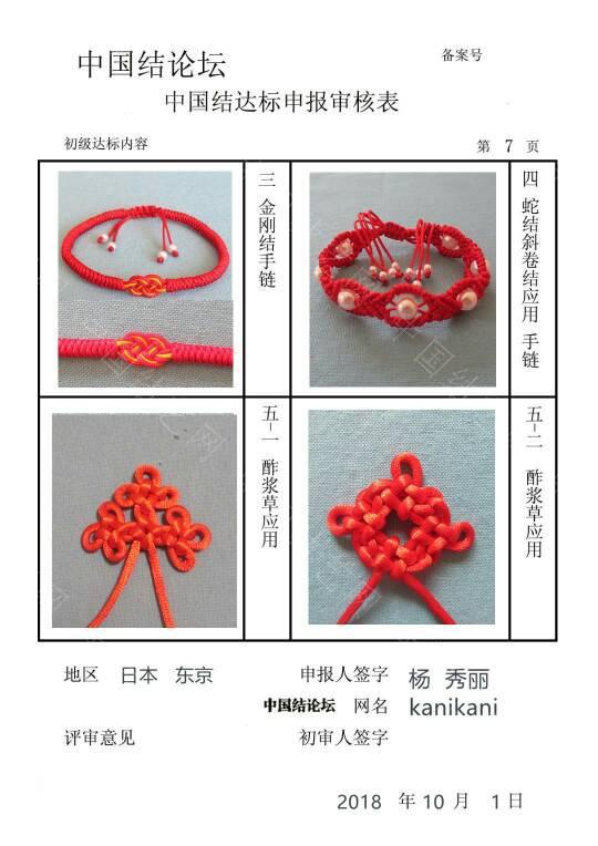 中国结论坛 kanikani—初级达标申请稿件  中国绳结艺术分级达标审核 075312x1z1nbgbuygelgt1