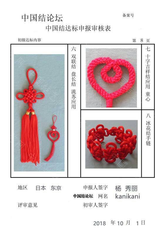 中国结论坛 kanikani—初级达标申请稿件  中国绳结艺术分级达标审核 075313mmmraasa2aswmsal