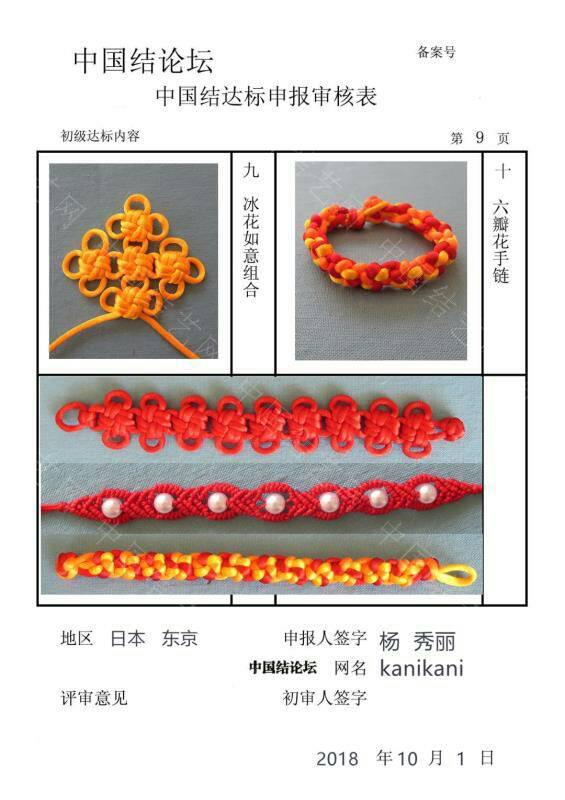 中国结论坛 kanikani—初级达标申请稿件  中国绳结艺术分级达标审核 075313u5y0lzibtw0zixzl
