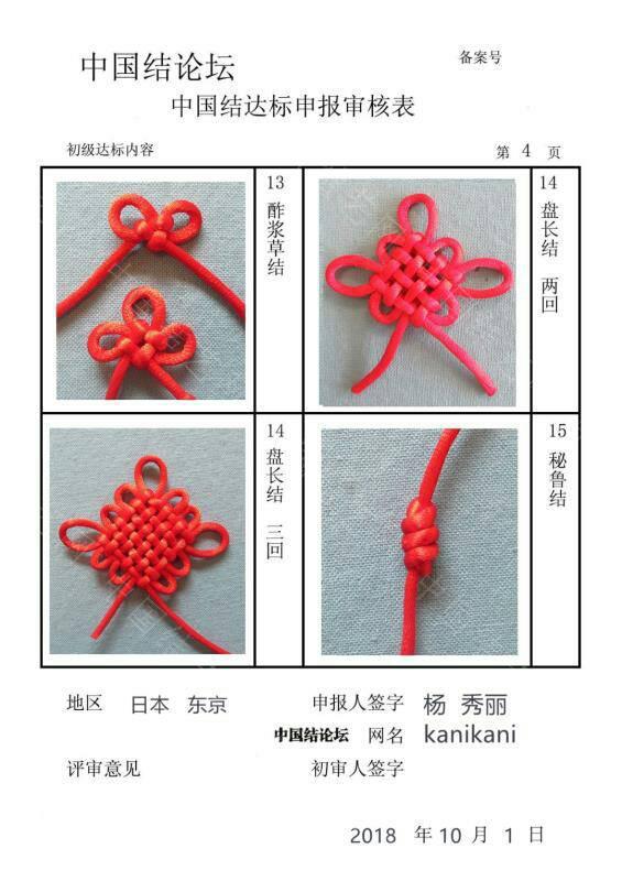 中国结论坛   中国绳结艺术分级达标审核 074302wssgbsoxxsstbzb2