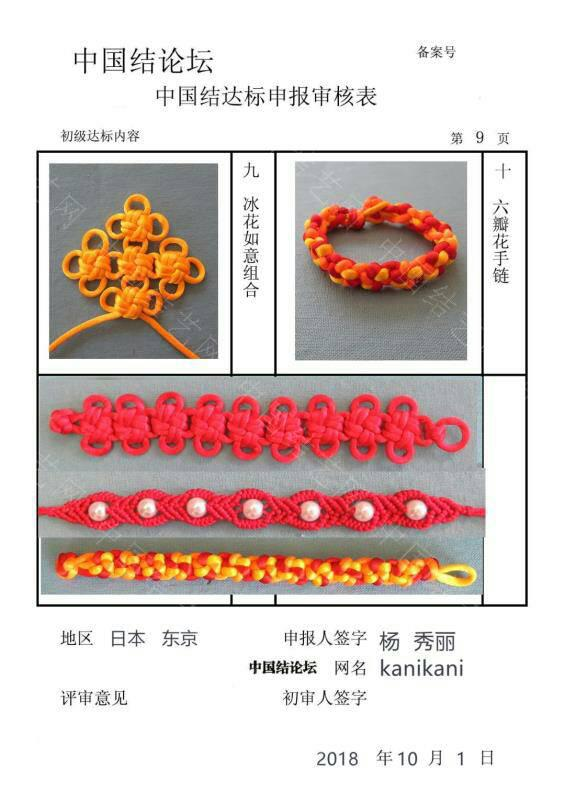 中国结论坛   中国绳结艺术分级达标审核 074303ldp5w9b60u1fk6g2