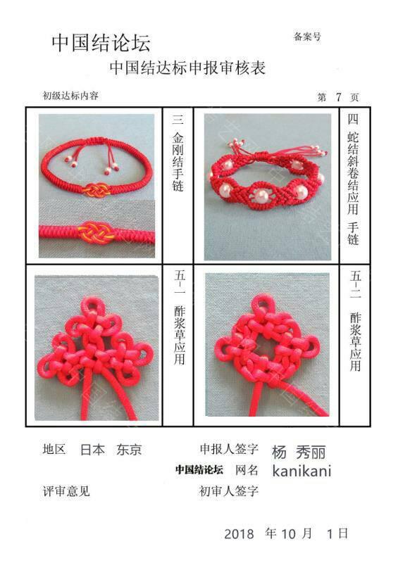 中国结论坛   中国绳结艺术分级达标审核 074303si66ikhh4yjg488m