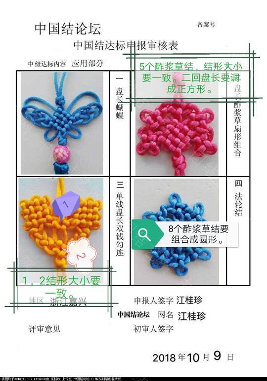 中国结论坛   中国绳结艺术分级达标审核 192133cy9w099330z78e1w