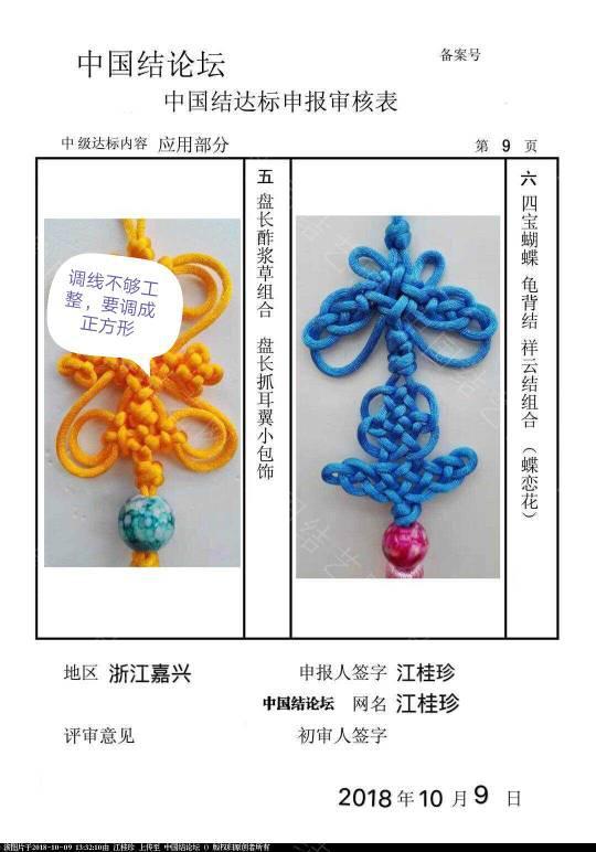 中国结论坛   中国绳结艺术分级达标审核 192134kl5ilevwv5y4iek5